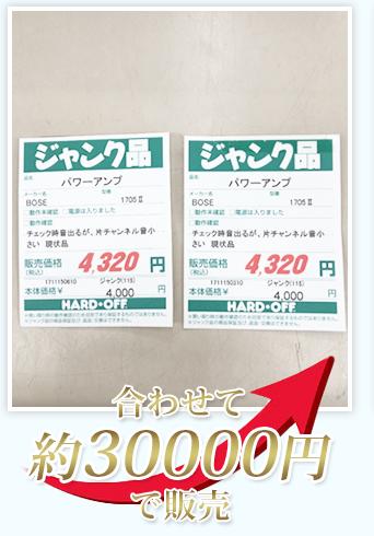 ジャンク×ヤフオク・アンプ30000円.PNG
